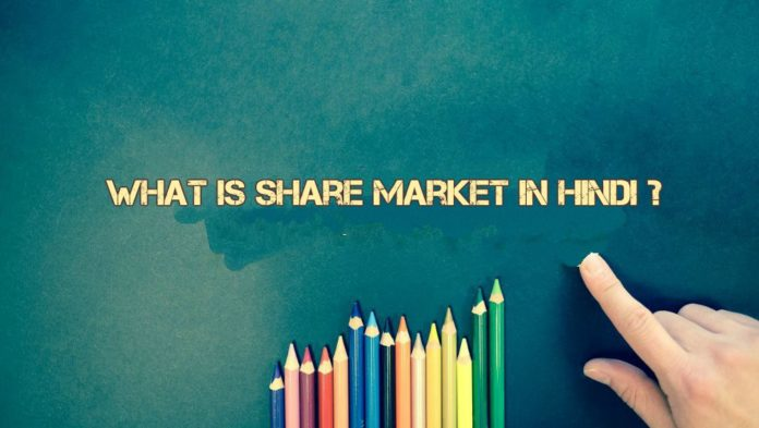 What is Share Market in Hindi?
