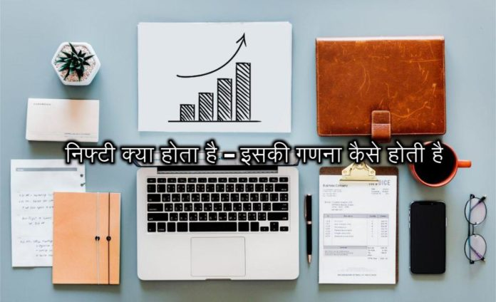 what is nifty in hindi