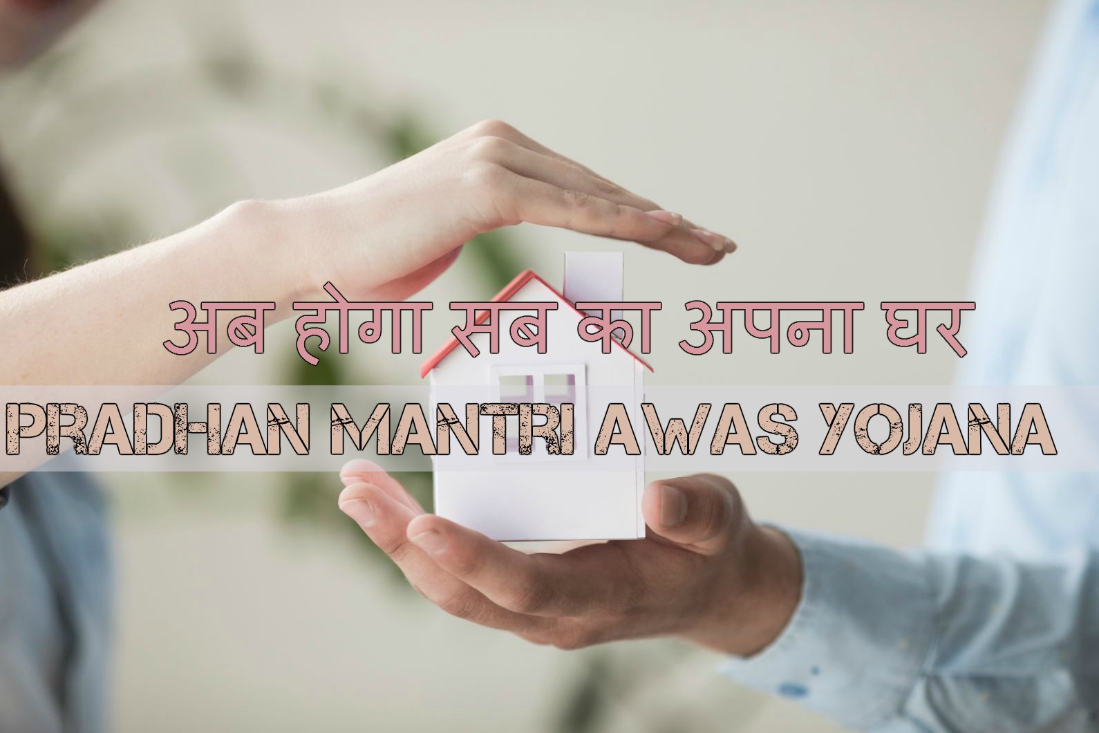 pradhan mantri awas yojana hindi