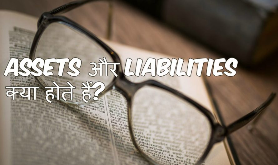 Assets और Liabilities क्या होते है – What is Assets and Liabilities