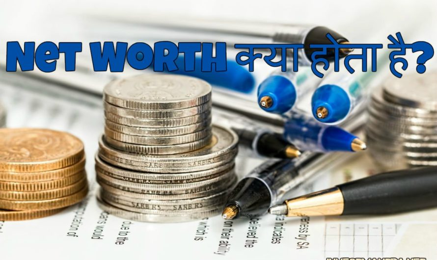 Net Worth क्या होता है? What is Net Worth in Hindi