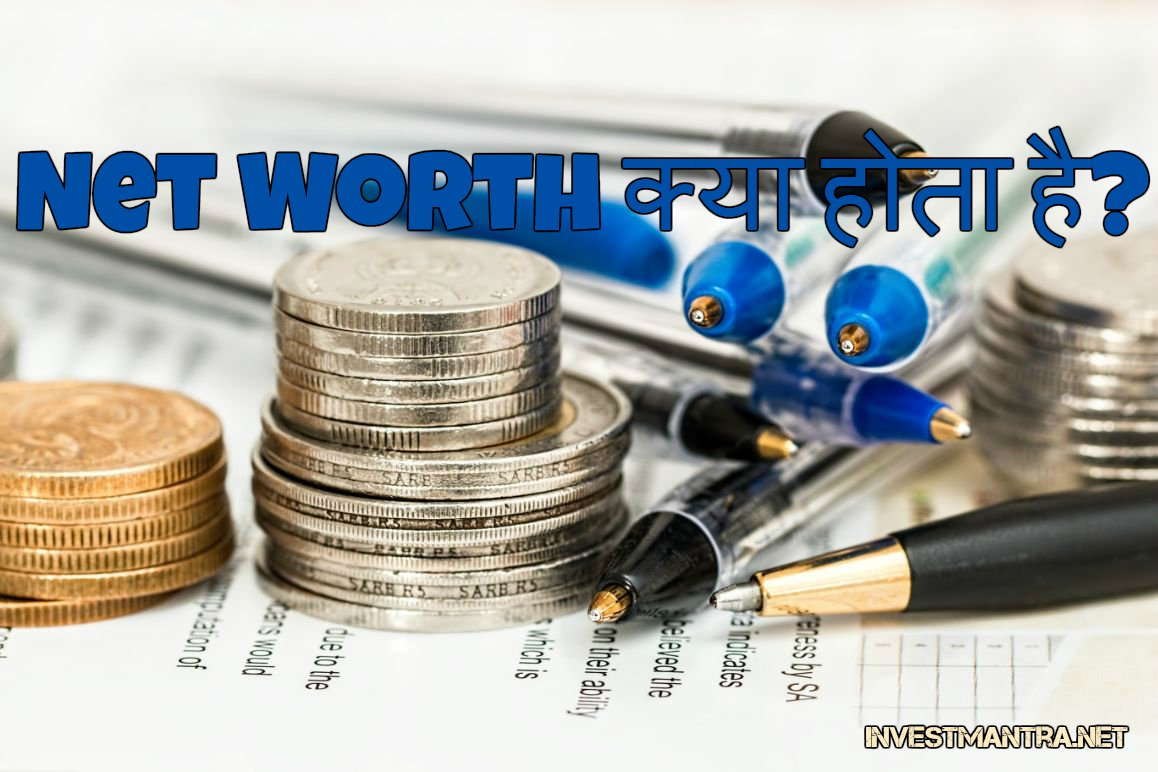 net worth meaning