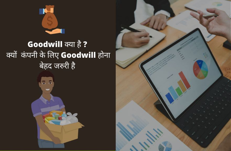 Goodwill क्या होता है – Meaning of Goodwill  in Hindi